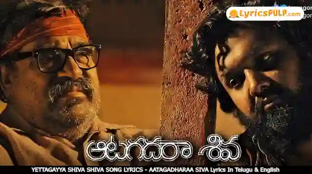YETTAGAYYA SHIVA SHIVA SONG LYRICS - AATAGADHARAA SIVA Song Lyrics In Telugu & English - LyricsPULP.com