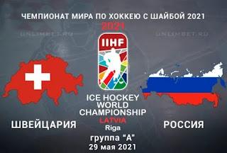 Швейцария – Россия где СМОТРЕТЬ ОНЛАЙН БЕСПЛАТНО 29 МАЯ 2021 (ПРЯМАЯ ТРАНСЛЯЦИЯ) в 16:15 МСК.