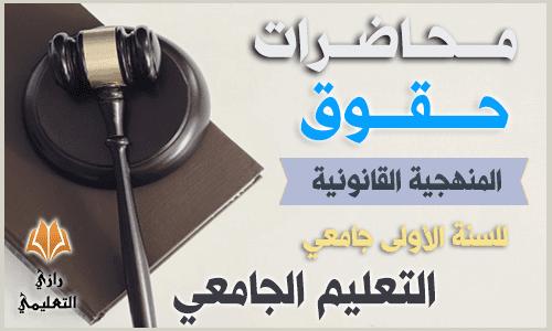 محاضرات و ملخصات في المنهجية القانونية للسنة الأولى حقوق