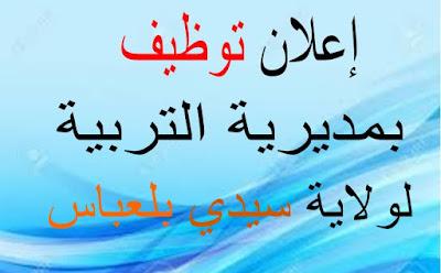 إعلان توظيف بمديرية التربية لولاية سيدي بلعباس