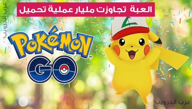 """لعبة """"Pokémon Go"""" تتجاوز مليار عملية تحميل"""
