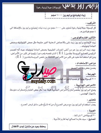 النشرة الداخلية لدواء برايم روز فتكات كبسول