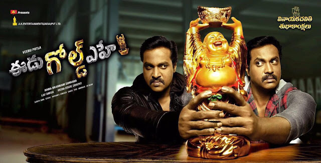 sunil's eedu gold ehe  new poster on Vinayaka chavithi