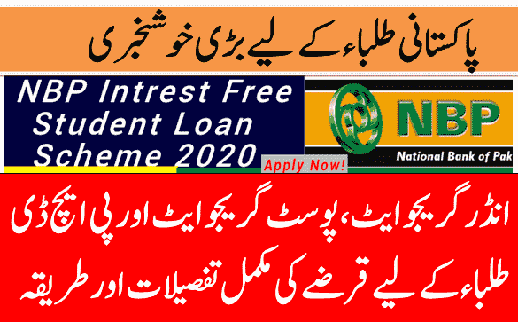 national bank NBP students loan how to apply