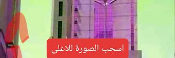 اغرب المساجد في العالم مسجد الجن