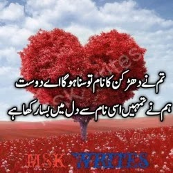 Poetry On Dil