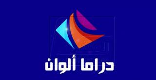 اليكم تردد قناة دراما الوان الجديد drama alwan نايل سات لمتابعة المسلسلات التركية