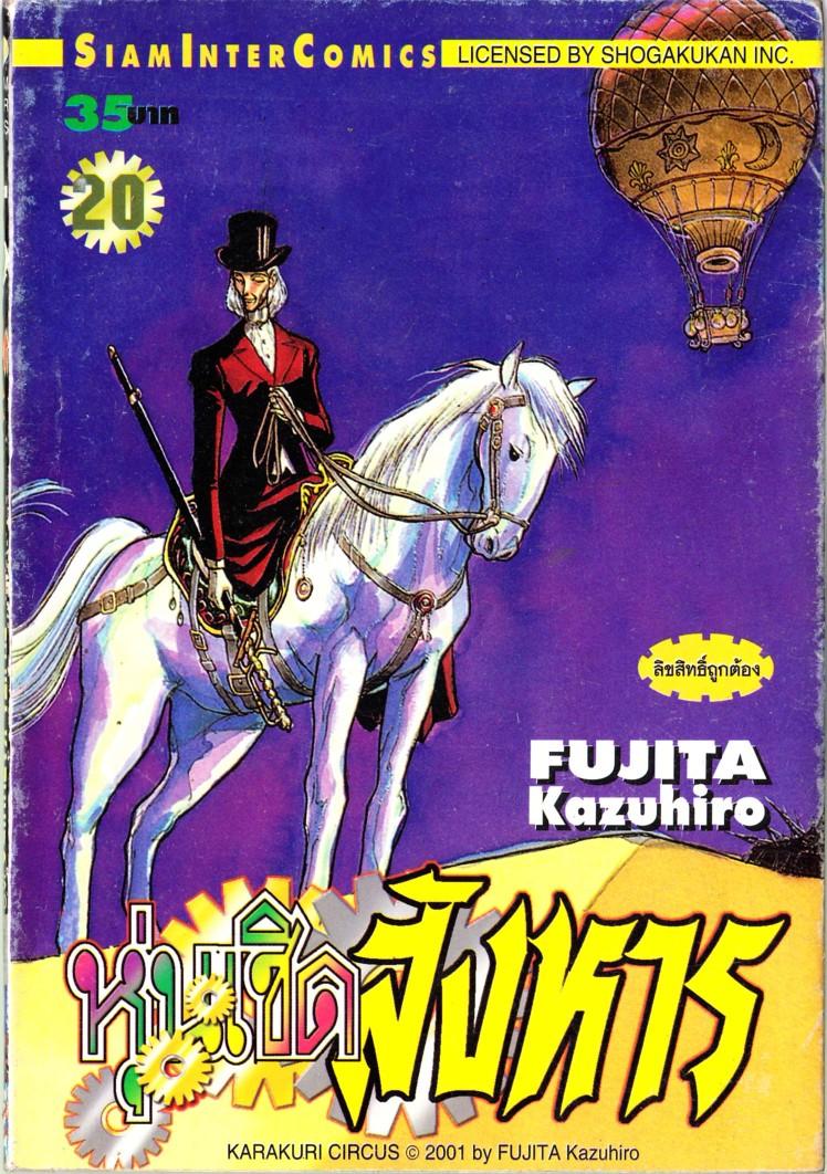 Karakuri Circus-เล่ม 20