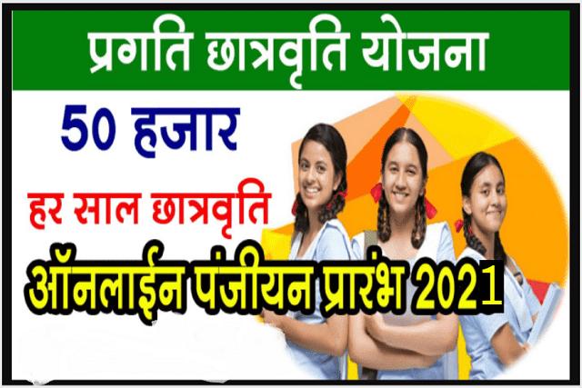 प्रगति छात्रवृत्ति योजना 2021