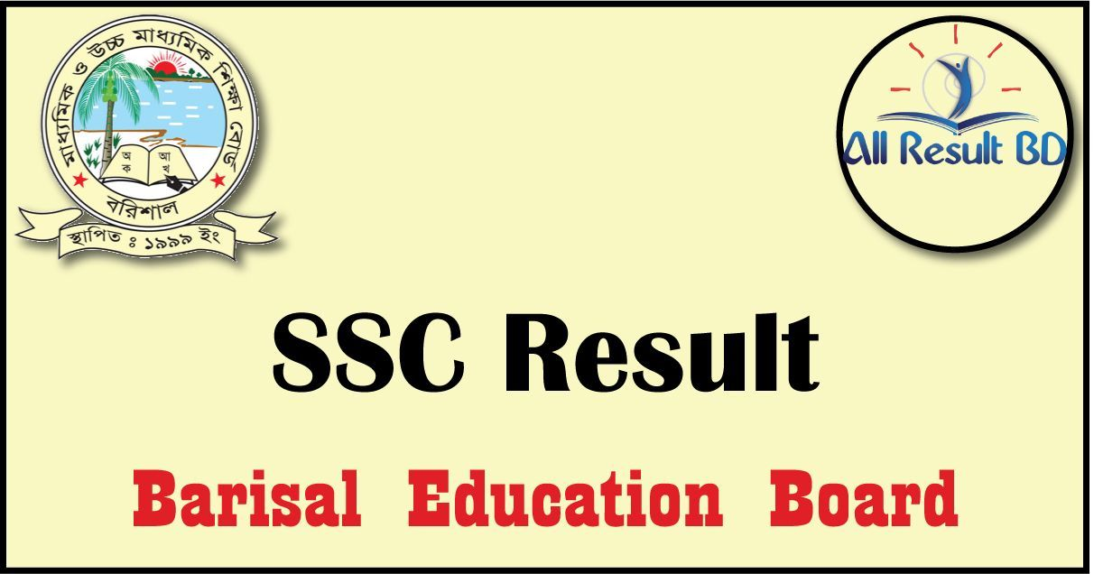 how to see ssc result 2018