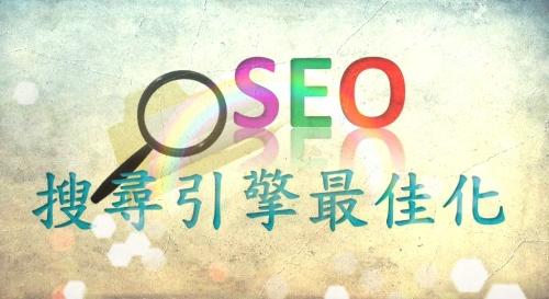 十種免費 SEO 網頁優化的方法 - 天馬行空