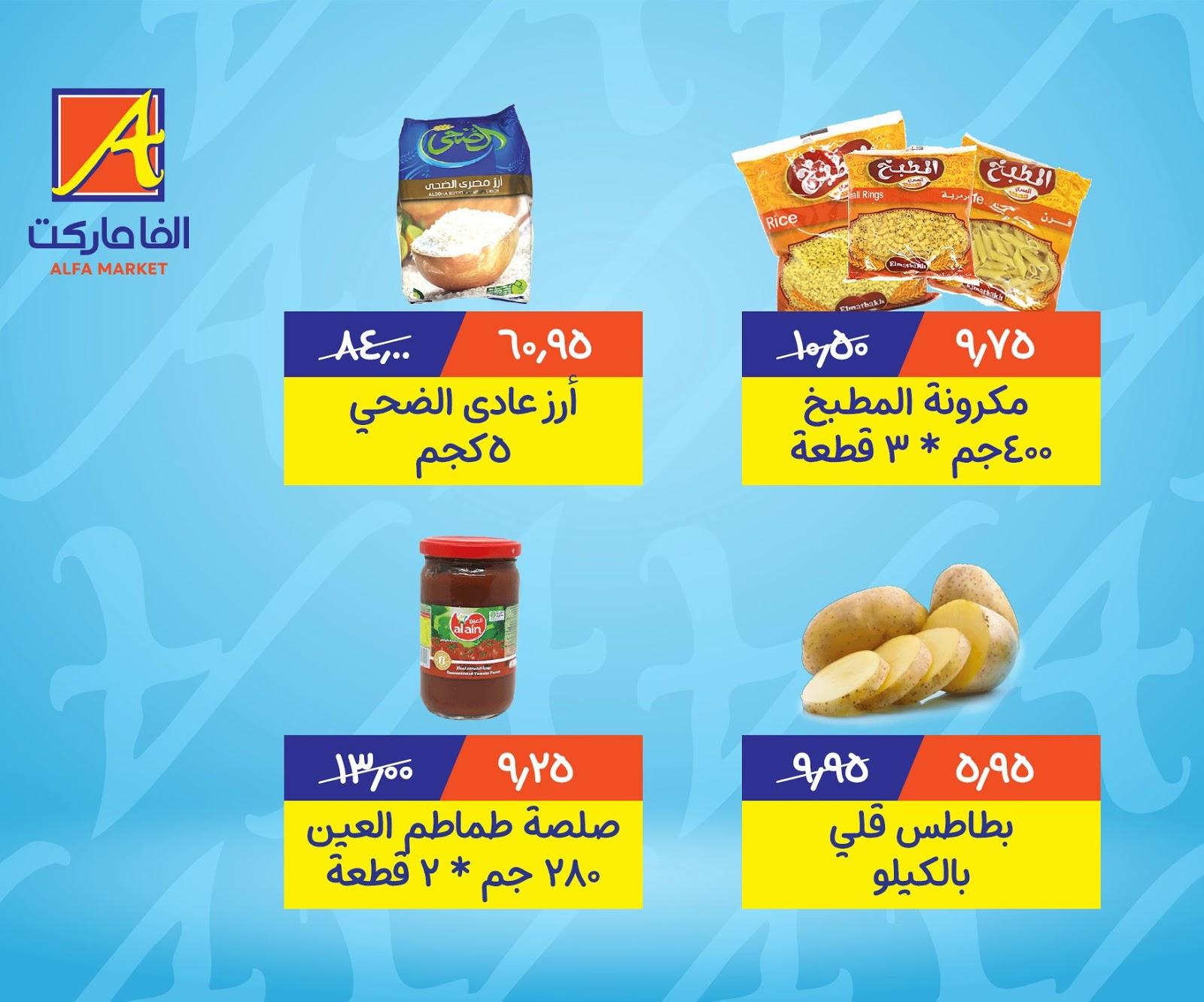 عروض الفا ماركت من 26 مارس 2020 حتى نفاذ الكمية رمضان كريم