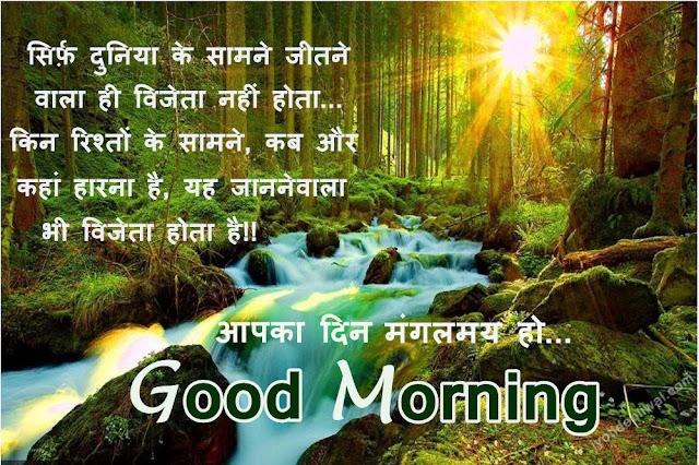 21 Good Morning Message/wishes in Hindi ( सुप्रभात संदेश हिंदी में)