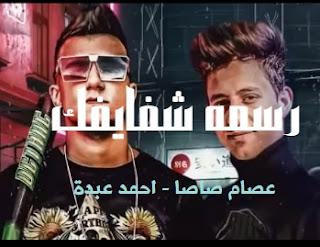 كلمات اغنيه رسمه شفايفك عصام صاصا احمد عبده