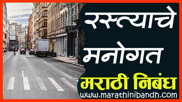रस्त्याचे मनोगत मराठी निबंध | Rastyache Manogat Marathi Nibandh