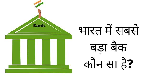भारत का सबसे बड़ा बैंक कौन सा है?