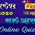 September Monthly Current Affairs Mock Test in Bengali -সেপ্টেম্বর মাসের কারেন্ট অ্যাফেয়ার্স মকটেস্টে