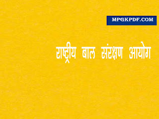 National Commission for Protection of Child Rights in hindi