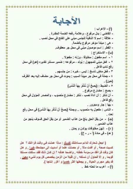 توقعات امتحان اللغه العربيه للثانويه العامه - تسريبات امتحانات الثانويه العامه - جزء ثاني