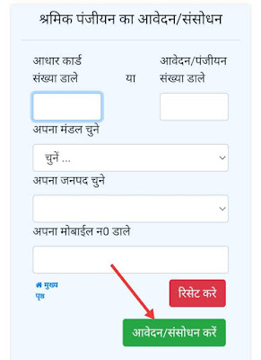 UP Labour Registration