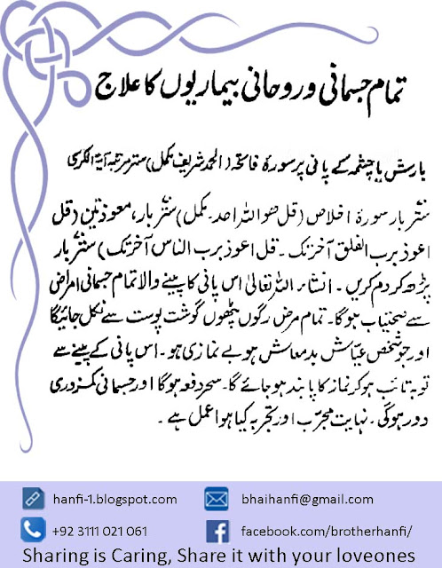 All Physical Problem Wazifa Her Jismani Rohani Bimari Ka