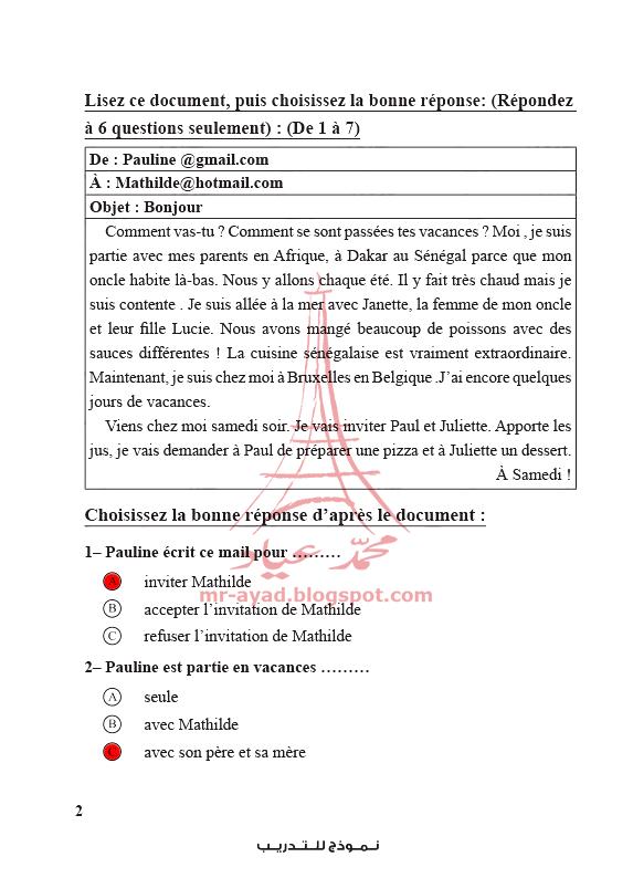 إجابات نماذج الوزارة 2019 في اللغة الفرنسية للثانوية العامة  French_scend_language_02_3sec-4
