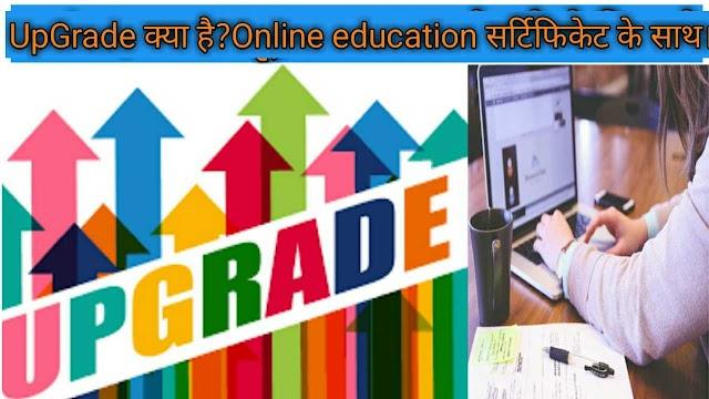 upGrade kya hai| upgrade online education app के जरिए दुनिया की उच्च शिक्षा प्राप्त करें घर बैठे।