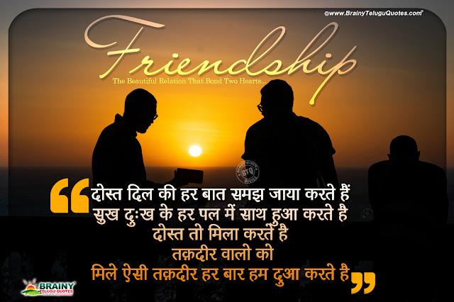 hindi messages on friendship,hindi friendship quotes, nice friendship shayari in hindi