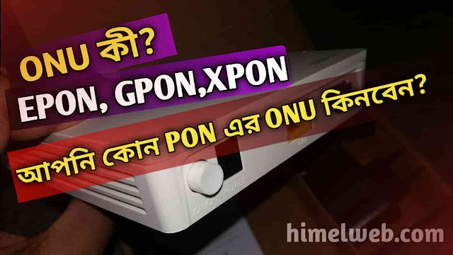 ONU কী? MC কী? GPON EPON XPON কোনটি বেস্ট আপনার জন্য?