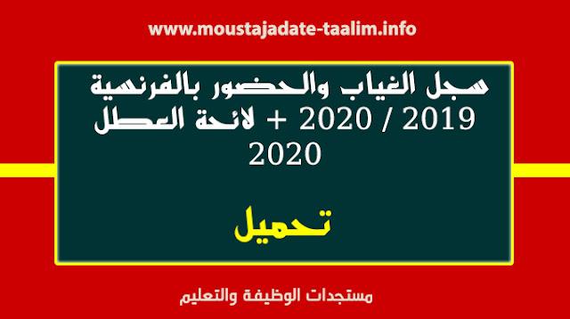 تحميل سجل الغياب والحضور بالفرنسية 2019 / 2020 + لائحة العطل 2020