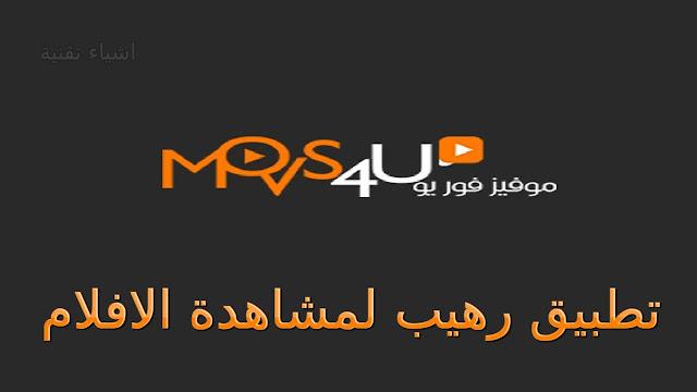 تنزيل تطبيق موفيز Movs4u لمشاهدة احدث الافلام والمسلسلات - اخر اصدار