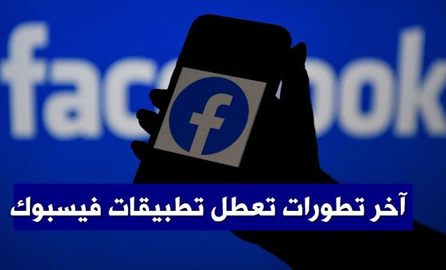 facebook down آخر تطورات تعطل تطبيقات شركة فيسبوك