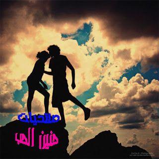 حب عشاق 2017