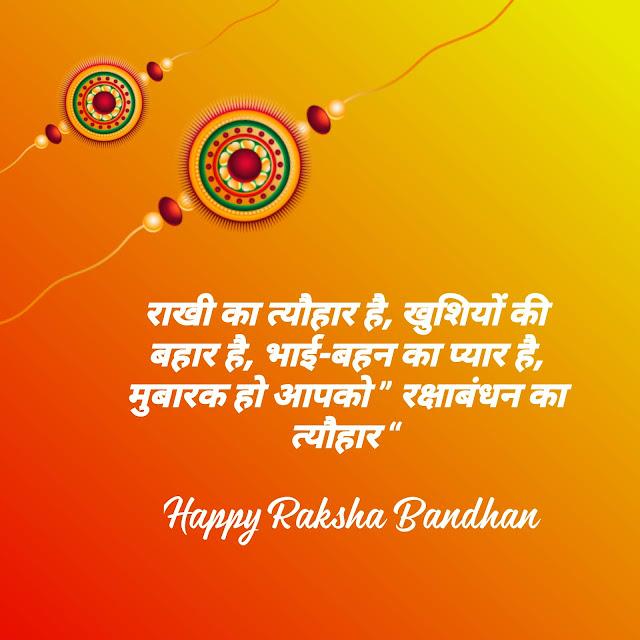 51+ Happy Rakshabandhan status in hindi and english 2021   Latest Rakhi status