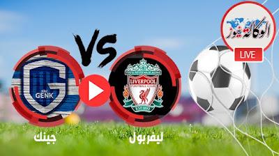 نتيجة مباراة ليفربول وجينك 4-1 كاملة,ملخص مباراة ليفربول وجينك كاملة,اهداف ليفربول وجينك 4-1
