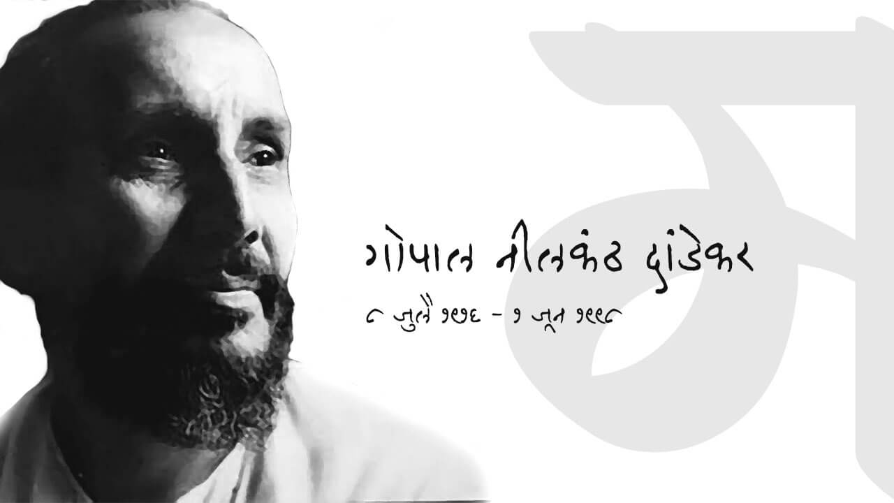 गोपाल नीलकंठ दांडेकर - गो. नी. दांडेकर | Gopal Nilkanth Dandekar - Go.Ni. Dandekar