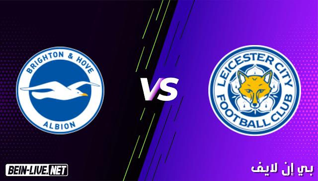 مشاهدة مباراة ليستر سيتي و برايتون بث مباشر اليوم بتاريخ 10-02-2021 في كأس الاتحاد الانجليزي