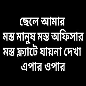 ছেলে আমার মস্ত মানুষ (Chele Amar Mosto Manush) Amar Thikana Tai Briddhasrom Song lyrics