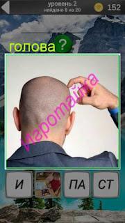 мужчина пальцем чешет свою голову на затылке 2 уровень 600 забавных картинок
