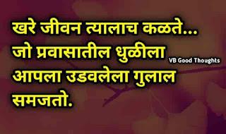 सुंदर-विचार-मराठी-Good-Thoughts-In-Marathi-On-Life-Suvichar-जीवनावर-आयुष्यावर-सुंदर-विचार