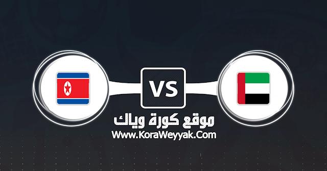مشاهدة مباراة الامارات وكوريا الشمالية بث مباشر بتاريخ 13 01 2020