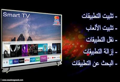طريقة تحميل التطبيقات والالعاب على تلفزيون سامسونج الذكى Samsung smart tv