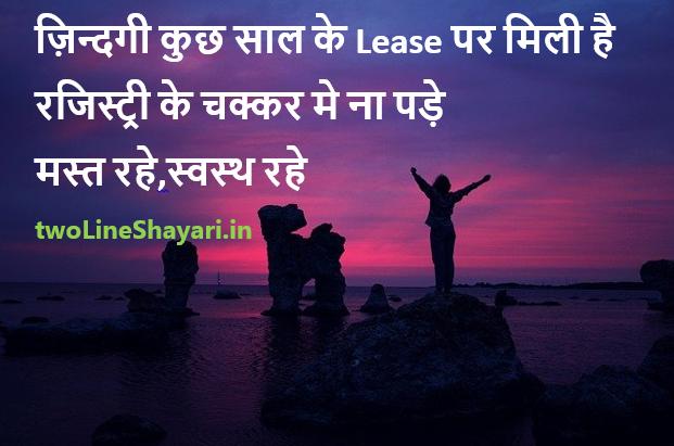 Motivational Shayari images download, Motivational Shayari images Hd