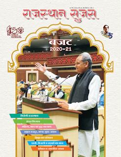 Download Rajasthan Sujas March 2020 in hindi pdf