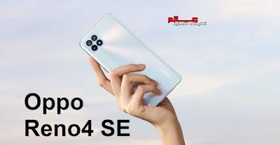 أوبو Oppo Reno4 SE الإصدارات: PEAT00, PEAM00