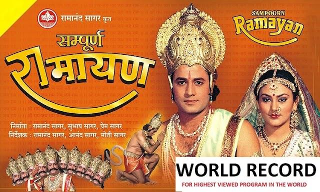 लॉकडाउन के बीच रामायण ने बनाया एक और रिकॉर्ड - DTHNews