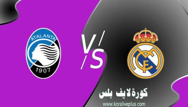 مشاهدة مباراة ريال مدريد وأتلانتا بث مباشر اليوم كورة لايف 16-03-2021 في دوري أبطال أوروبا
