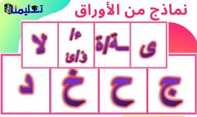 وسائل تعليمية للغة العربية لوحة التحليل والتركيب لتقطيع الكلمات وكتابتها بنظام التقطيع الصوتي