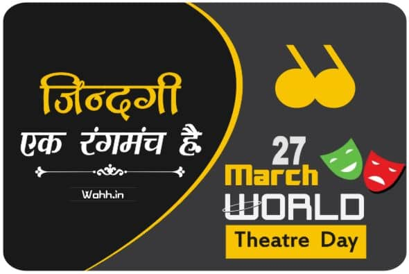 Best World Theatre Day Quotes In Hindi