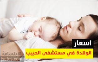 اسعار الولاده في مستشفى الحبيب